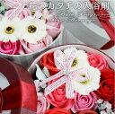 バスフレグランスボックスアレンジ ラウンドボックスM 花のカタチの入浴剤 母の日 プレゼント ソープフラワー 1