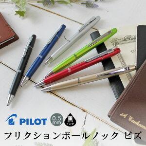 【名入れ彫刻無料】【送料無料】消せるボールペン フリクションボールノックビズ 人気のフリクションボールペンの高級ライン 父の日
