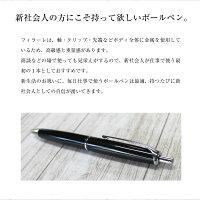 【名入れ無料】【送料無料】ZEBRA Filare フィラーレ エマルジョンボールペン 名入れボールペン 父の日