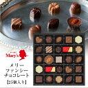 バレンタインに メリーファンシーチョコレート25個入