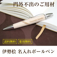 伊勢桧神宮ご用材ボールペン木製ボールペンジェットストリーム名入れボールペン
