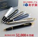 【送料無料】【ラッピング無料】名入れ ボールペン パーカー IM & ...