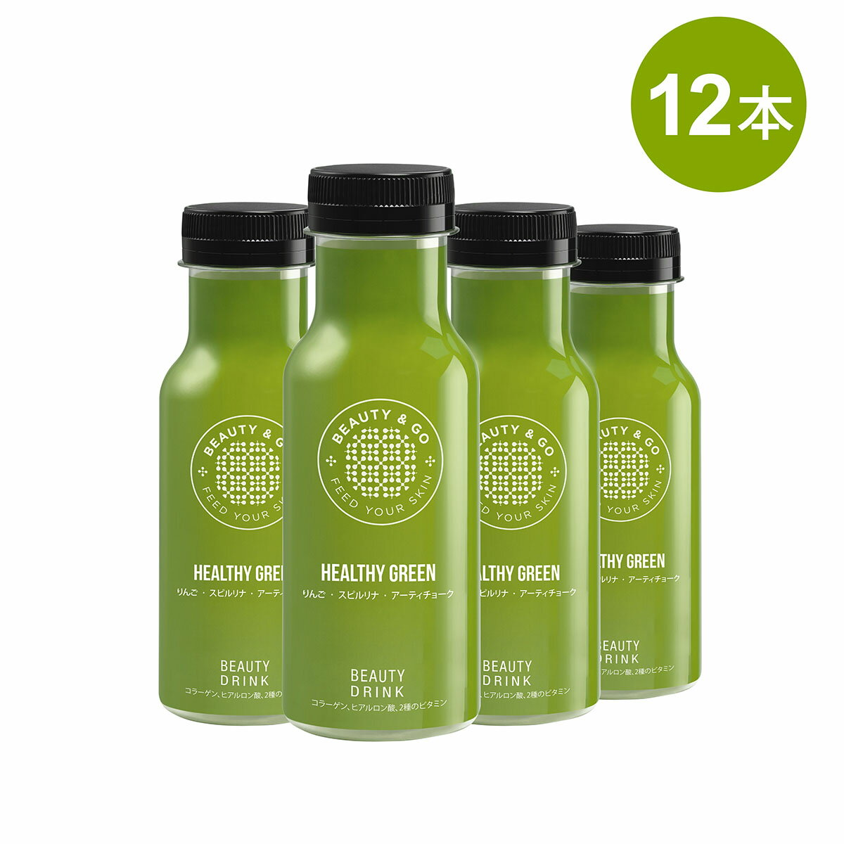 BEAUTY&GO HEALTHY GREEN (ヘルシーグリーン) 美容ドリンク ― 7日間のケア (12本)