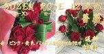 【送料無料】【あす楽対応】【アレンジメント】【花束】薔薇のアレンジメント・花束ターズンローズ【告白・プロポーズに・結婚式・結婚記念日に・お誕生日・記念日のギフトに・母の日・開店・卒業・入学・バレンタイン・ホワイトデー・結婚・退職・送別】