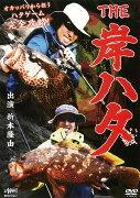 【DVD】釣りビジョン「THE岸ハタ」折本隆由