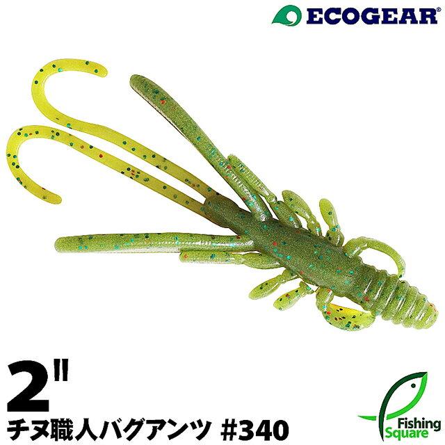 【ワーム】エコギアチヌ職人バグアンツ2