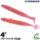 【ワーム】 エコギア パワーシャッド 4インチ 326 UV...