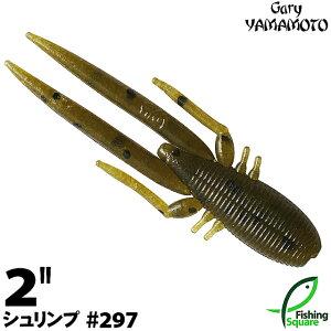 【ワーム】 ゲーリーヤマモト 2インチ シュリンプ 297 グリーンパンプキン/ブラックフレーク (...