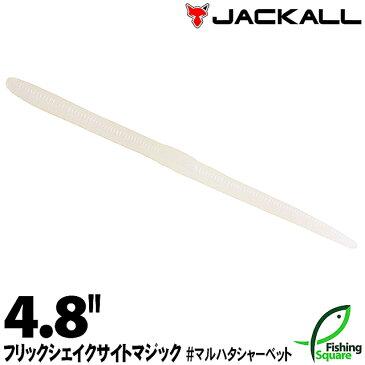 【ワーム】 ジャッカル フリックシェイク サイトマジック 4.8インチ マルハタシャーベット (MHSY) 【ブラックバス用】