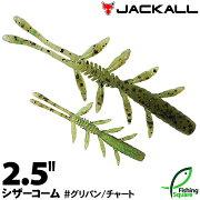 ジャッカルシザーコーム2.5インチグリパン/チャート(GRCH)