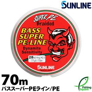 【ライン】 サンライン (SUNLINE) バススーパーPEライン 70m 10lb.〜16l…