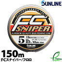 【ライン】 サンライン (SUNLINE) FCスナイパー 150m 8lb.〜13lb.【ブラックバス・メインライン(道糸)・フロロカーボンライン】