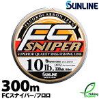【ライン】 サンライン (SUNLINE) FCスナイパー 300m 2lb.〜4.5lb.(宅配便のみ) 【ブラックバス・メインライン(道糸)・フロロカーボンライン】
