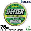 【ライン】サンライン(SUNLINE)シューター・デファイアー78m