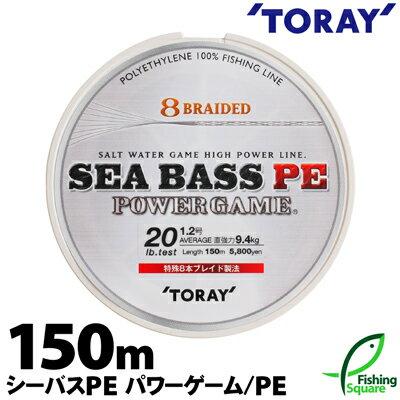 【ライン】東レ(TORAY)シーバスPEパワーゲーム150m15lb.〜20lb.【シーバス・メインライン(道糸)・PEライン】