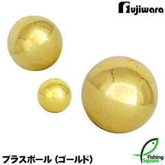 【シンカー(オモリ)】 fujiwara (フジワラ) ブラスボール (ゴールド) 7g 10.5g 【ブラスシンカ...