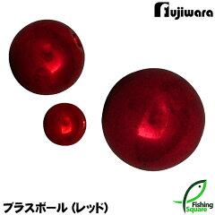 【シンカー(オモリ)】 fujiwara (フジワラ) ブラスボール (レッド) 7g~10.5g 【ブラスシンカー】