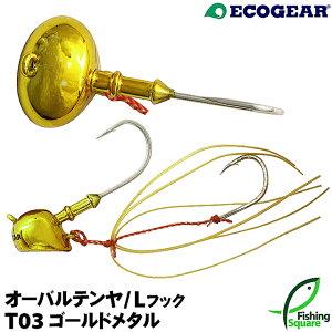 【テンヤ】 エコギア オーバルテンヤ (Lフック) T03 ゴールドメタル 6号(23g) 【真鯛・マダイ用】