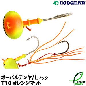 【テンヤ】 エコギア オーバルテンヤ (Lフック) T10 オレンジマット 5号(18g) 【真鯛・マダイ用】