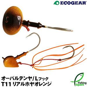 【テンヤ】 エコギア オーバルテンヤ (Lフック) T11 リアルホヤオレンジ 3号(10g) 【真鯛・マダイ用】