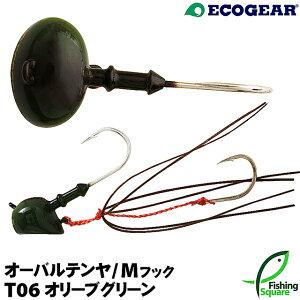 【テンヤ】 エコギア オーバルテンヤ (Mフック) T06 オリーブグリーン 4号(14g) 【真鯛・マダイ用】