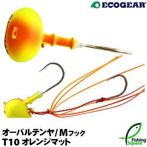 【テンヤ】 エコギア オーバルテンヤ (Mフック) T10 オレンジマット 8号(28g) 【真鯛・マダイ用】