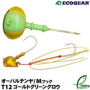 【テンヤ】 エコギア オーバルテンヤ (Mフック) T12 ゴールドグリーングロウ 6号(23g) 【真鯛・マダイ用】