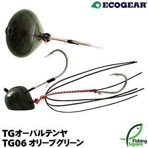 【テンヤ】 エコギア TGオーバルテンヤ TG06 オリーブグリーン 15号(52g) (フックサイズL) 【真鯛・マダイ用】