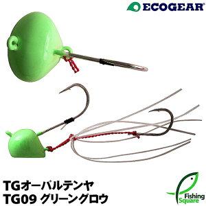 【テンヤ】 エコギア TGオーバルテンヤ TG09 グリーングロウ 15号(52g) (フックサイズL) 【真鯛・マダイ用】