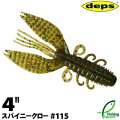 デプススパイニークロー4インチ115グリーンパンプキン/パープル&グリーンフレーク