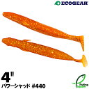 【ワーム】 エコギア パワーシャッド4インチ 440 常磐プ...