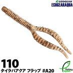 【ワーム】 エコギア タイラバ アクア フラップ110 A20 リアルサルエビ 【真鯛・マダイ】