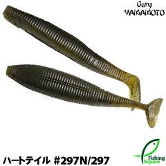 【ワーム】ゲーリーヤマモト ハートテイル 297N/297 グリーンパンプキン/ブラックフレー…