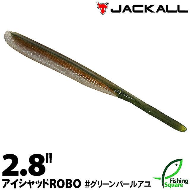 【ワーム】 ジャッカル アイシャッド ロボ 2.8インチ グリーンパールアユ (GRPA) 【ブラックバス用】