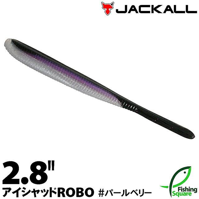 【ワーム】ジャッカルアイシャッドロボ2.8インチパールベリー(PBRY)【ブラックバス用】