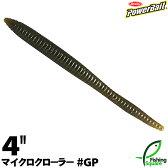 【ワーム】 バークレイ パワーベイト マイクロクローラー 4インチ GP グリーンパンプキン