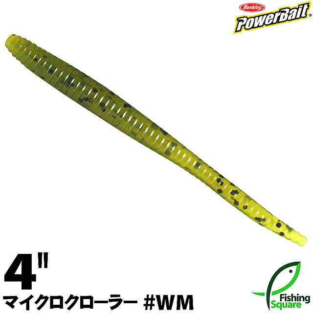 【ワーム】バークレイパワーベイトマイクロクローラー4インチWMウォーターメロン