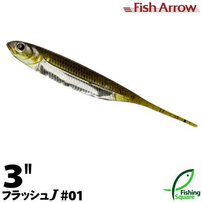 【ワーム】フィッシュアローフラッシュJ(ジェイ)3インチ01グリーンパンプキン/シルバー