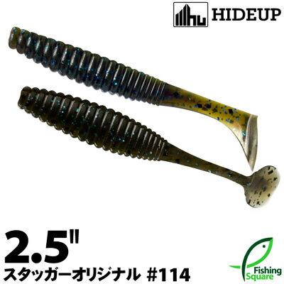 【ワーム】ハイドアップスタッガーオリジナル2.5インチ114グリパン/ブルーF
