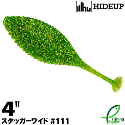 【ワーム】ハイドアップスタッガーワイド4インチ111チャートグリーン/ゴールドF