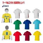 ≪3ヶ所マーク付き≫asicsアシックス大人用ユニセックス「サッカーゲームシャツ」2101A038