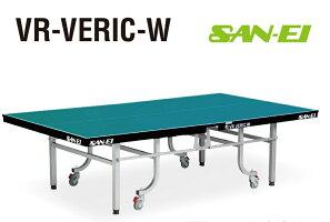 三英(サンエイ)卓球台内折タイプ「VR-VERIC-W」[レジュブルー]10-318