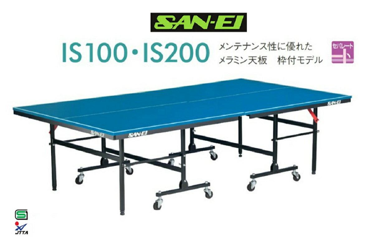 サンエイSANEI三英セパレート式卓球台「IS100」18-756100:SportsShopファーストステーション