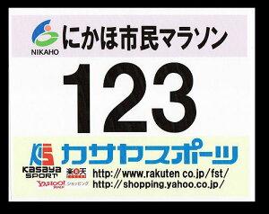 多色印刷「マラソン大会用ゼッケン」大きさA5