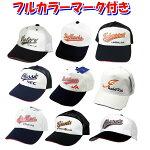 ≪フルカラーマーク付き≫ミズノ野球帽子「プラクティスキャップ」52BA301