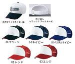 ≪初回注文9個以上は¥1620(税別)に割引≫ミズノ野球帽子「プラクティスキャップ」52BA301【9個以上マーク入可】