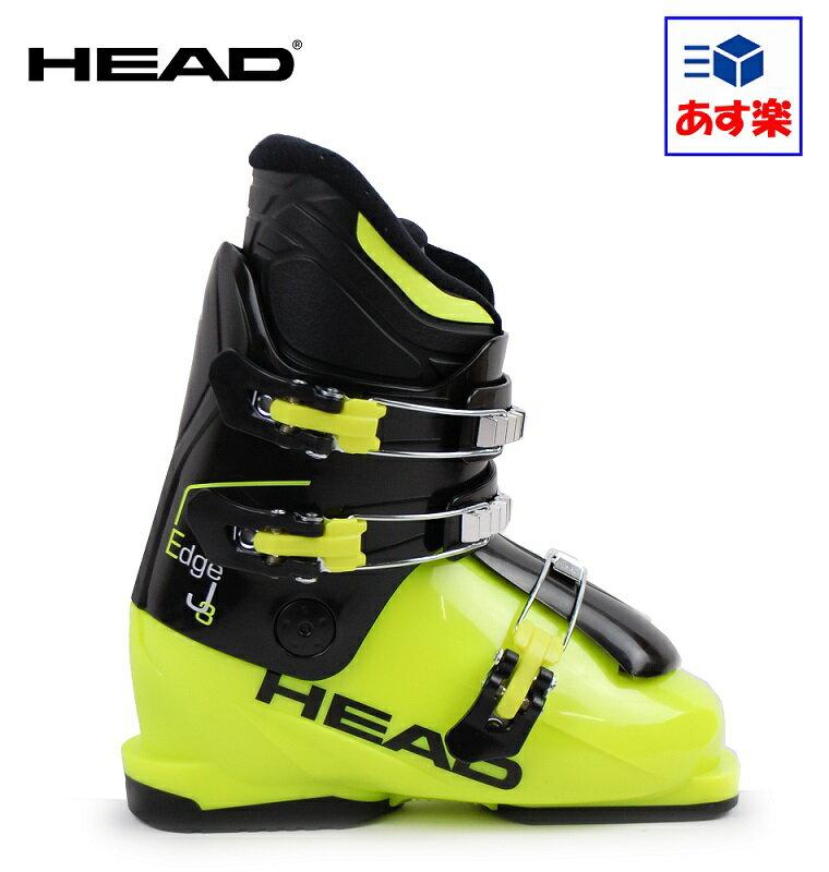 '16-17モデルHEADヘッドジュニア用スキーブーツ「EDGE J 3/イエロー×ブラック」606541