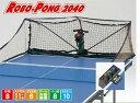 【送料無料!!ボール2打サービス】サンエイSAN−EIボール自動循環機能搭載「卓球マシン ロボポン2040」正規品