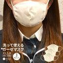 【5月8日発送】日本製マスク「洗って使えるガーゼマスク3枚セット」ガーゼ布マスク ギャザーマスク 一般マスク 女性用マスク 洗い替え 子供用 綿100% 立体マスク