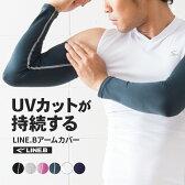 【メール便可】UVカット率99% LINE.B メンズ アームカバー FT0055 / ゴルフ 吸汗速乾・接触冷感